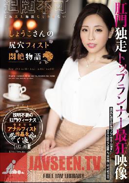 MISM-160 Studio M Girls' Lab - Shoko -san's Asshole Fisting Shocking Story