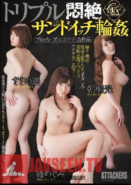 SSPD-085 Studio Attackers - Triple Agonizing Sandwich Gang love Megumi Shino Akari Asagiri Haruka Sasano