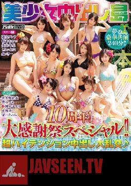 HNDS-065 Studio Hon Naka - The Beautiful Girl Creampie Island A 10th Anniversary Fan Appreciation Festival Special!! Ultra Super Intense Creampie Large Orgies