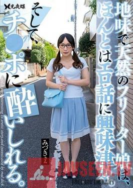 YST-210 Studio Komyo - This Plain Jane Natural Airhead Freelance Girl Is Really Interested In Hearing About Erotic Stories. And, She Gets Woozy On The Pleasure Of Cock. Mizuki Yayoi