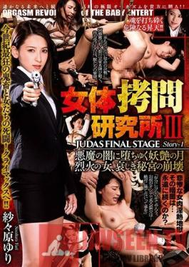 DBER-050 Studio BabyEntertainment - The Fuck Research Center III JUDAS FINAL STAGE Story-1 The Fairy Moon Descends Into Demonic Darkness A Fiery Woman Is Demolished In Secret Sadness Yuri Sasahara