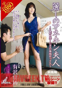 VAGU-029 Studio VENUS - Beautiful Mannequin Wife - Doll Fucking Guy's Daydream Sex - Misa Arisawa