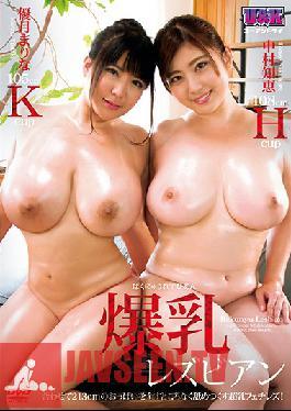 AUKG-476 Studio U & K - Lesbians With Colossal Tits Chie Nakamura & Marina Yuzuki