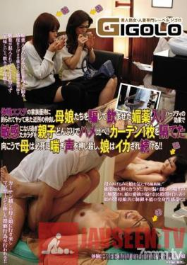 GIGL-058 Studio GIGOLO (Gigolo) - We Lured A Mother And Daughter From The Neighborhood Into Our Massage Parlor With A Free Trial Offer For Families, Then We Tricked Them Into Drinking An Aphrodisiac We Snuck Into Their Herbal Tea