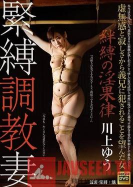 GMA-002 Studio Global Media Annex - Breaking In An S&M Wife The Lusty Laws Of Bondage A Woman Who Chose To Get Fucked By Her Big Stepbrother Out Of Feelings Of Loneliness And Emptiness Yu Kawakami