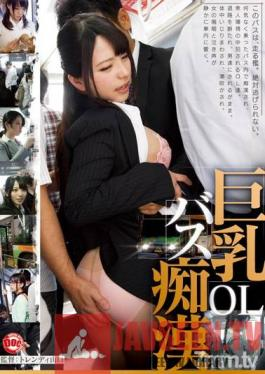 TLS-001 Studio Prestige - Big Tits Office Lady Molested in Bus.