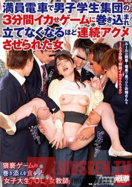 NHDTB-351 Studio NATURAL HIGH - Caught On A Packed Train With A Group Of Boys, She Gets Caught Up In A Naughty Game That Makes Her Cum Until Her Legs Give Out