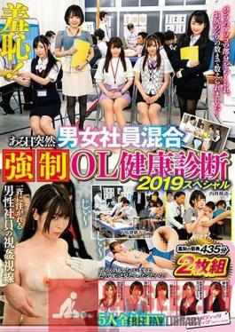 SVDVD-765 Studio Sadistic Village - Shame One Day, Suddenly, This Office Lady Was Asked Into A Coed Medical Examination At The Office 2019 Special 2-Disc Set