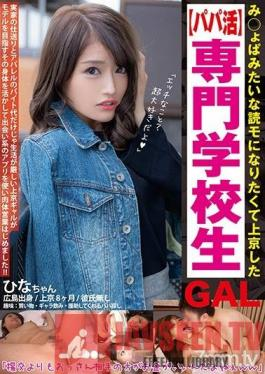 JUKF-032 Studio JUMP - She Came To Tokyo Because She Wanted To Become A Famous Magazine Model (And Hunt For A Sugar Daddy) A Trade School Gal Hina-chan Hina Nanase