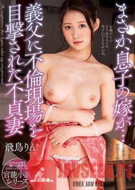NACR-295 Studio Planet Plus - I Never Would Have Imagined That A Son's Wife Could Ever Do Such A Thing... Unfaithful Housewives Who Were Caught Committing Adultery By Their Fathers-In-Law Rin Asuka
