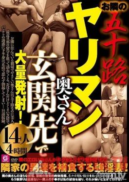 MMMB-018 Studio Mellow Moon - Loose 50 Year Old Wife Next Door Jizzing Hard Right Inside The Door! 14 Women 4 Hours