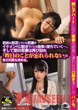 OYC-299 Studio Oyashoku Company - This Young Wife Lives In The Same Apartment Building As Me, So I Brought Her To My Place And Seduced Her And Fucked Her. At First This Young Wife Refused My Advances, But She Couldn't Resist A Serious Seduction From Such A Handsome Guy Like