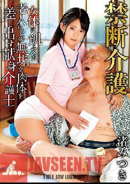 GVH-001 Studio GLORY QUEST - Naughty Nurses Mitsuki Nagisa