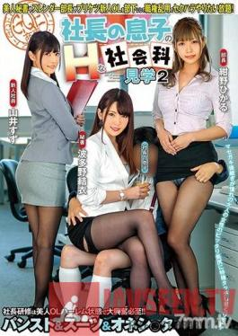 GVH-005 Studio GLORY QUEST - A Sexy Field Trip With The Boss's Son 2