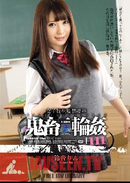 SHKD-537 Studio Attackers - Schoolgirl Confined Rape Brutal Gangbang 111, Rin Suzune .