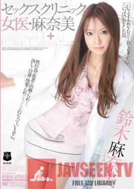 ATID-188 Studio Attackers - Sex Clinic Female Doctor Manami Manami Suzuki