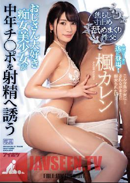 IPX-427 Studio Idea pocket - Uncle-loving Slut Beautiful Girl Invites Middle-aged Ji Po To Ejaculation Stoppage Licking Rolling Sexual Intercourse Kaede Karen
