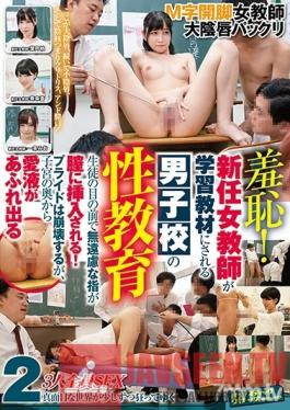 SVDVD-770 Studio Sadistic Village - Shame The New Female Teacher Was Turned Into A Sexual Teaching Tool At An All Boys School She Was Exposed In Front Of Her S*****ts And F***ed To Endure Their Insolent Fingers, Probing And Ravaging Her Pussy! Her Pride Was Destroyed, But Now Her