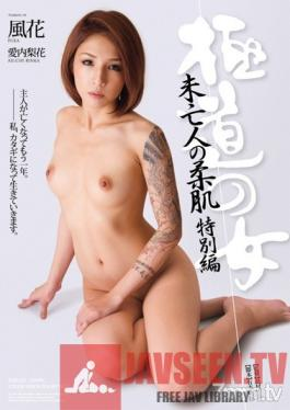 RBD-255 Studio Attackers - Soft Skin of a Mobster Widow, Special Edition Rinka Aiuchi