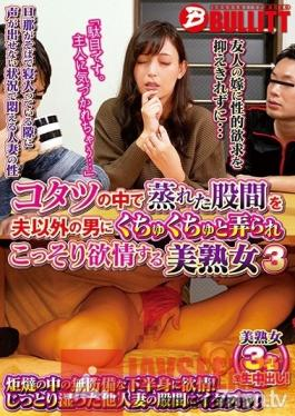 EQ-496 Studio Britt - Beautiful mature woman who is secretly lusted by a man other than her husband with a crotch caught in a kotatsu