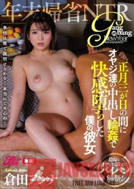 JUFE-136 Studio Fitch - Cumming Home For The New Year's Holidays NTR During The 3 Days Of The New Year's Holidays, My Girlfriend Became Victim To These Dirty Old Men And Descended Into Creampie G*******ging Pleasure Anna Kurata