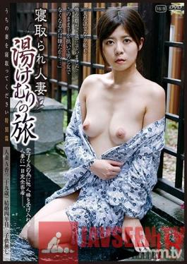 C-2494 Studio Gogos - Married Woman Stolen Away, A Steamy Vacation 18