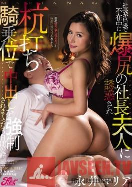 JUFE-138 Studio Fitch - While The Company President Was Away On Business, His Wife Lured Me To Temptation With Her Explosive Ass And Pounded My Cock With Cowgirl Sex And Fucked Me To Creampie Her For 3 Days Maria Nagai
