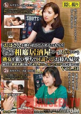 MEKO-156 Studio Mature Woman Labo - Why Are You Trying To Get An Old Lady Like Me D***k? This Izakaya Bar Was Filled With Young Men And Women Having Fun, But We Decided To Pick Up This Mature Woman D***king By Herself And Took Her Home! This Amateur Housewife Was Fille