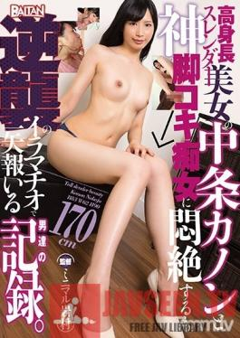 BAHP-019 Studio Baltan - A Video Record Of Men Who Get A Counterattack Blowjob Reward While Getting Sucked To High Heaven By Kanon Nakajo, A Tall And Slender Beautiful Woman Who Will Bless Them With Divine Footjobbing Slut Pleasure.