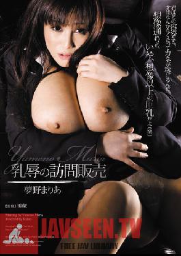 RBD-262 Studio Attackers - Huge Tits Door-To-Door Saleswoman Maria Yumeno