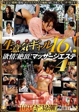 PTS-460 Studio Peters - 16 Naughty Girls! Passion! Climax! Massage Parlor 4 Hours