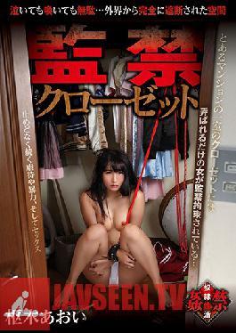 GVH-010 Studio GLORY QUEST - Confinement Closet, Aoi Kururugi