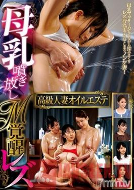 PTS-459 Studio Peters - The Masochistic Lesbian Awakening Of A High Class Married Woman In An Oil Massage Parlor With Breast Milk Spraying
