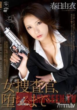 ATID-209 Studio Attackers - Female Detective Until you obey... Yui Kasuga
