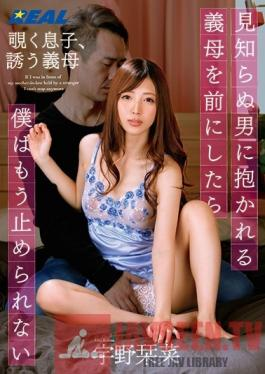 XRW-808 Studio Real Works - I Can't Stop Myself When I'm In Front Of My Stepmom Doing It With A Stranger - Kanna Uno