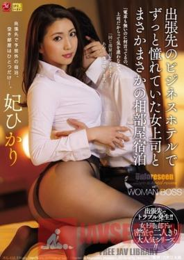 JUL-112 Studio Madonna - A female boss and a long-awaited shared room staying at a business hotel on a business trip