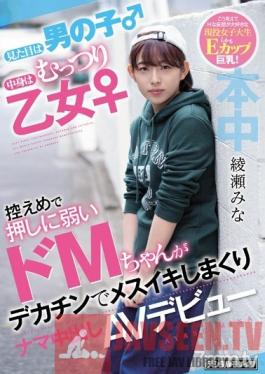 HND-775 Studio Book - The appearance is a boy The contents of the boy are muddy Maid modest and weak to push de M-chan rolled up with a big dick and cum shot AV debut Ayase Minami