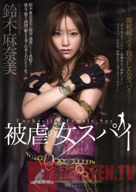 ATID-213 Studio Attackers - Abusive Female Spies Manami Suzuki