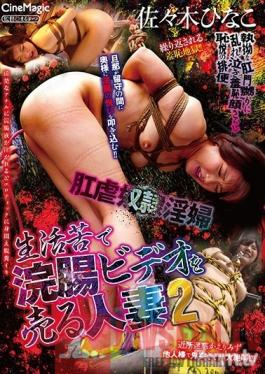 CMV-138 Studio Cinemagic - An Anal Sex Slut A Married Woman Is Selling Enema Videos In Order To Make A Living 2 Hinako Sasaki