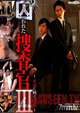 GRCH-284 Studio GIRL'S CH - Captured Detective III -Eternal Nightmare-
