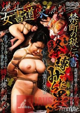 "CMC-230 Studio Cinemagic - Colossal Tits Calligrapher's Tragedy Forbidden Book Of Secrets ""S&M Filthy Ink"" Mion Hazuki"