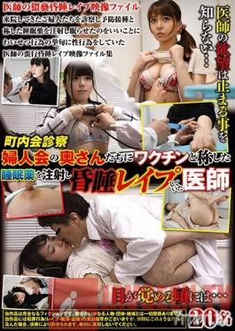 IANF-051 Studio Red - A Medical Exam In The City - Married Women Think They're Getting A Vaccine, But They're Actually Getting A General Anesthetic, And They Get Fucked By The Doctor While They're Out - 20 Women