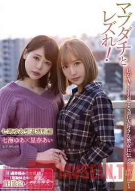 LZDQ-017 Studio Lesre! - Best Friends Lez Out! 10 Things I Want To Tell My Best Girlfriend Before She Retires From Porn Yua Nanami's Lesbian Retirement Special