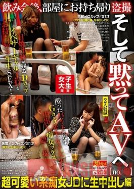 AKID-069 Studio Take Out - College Girls Go Get Silly, Get Taken Home, Filmed In Secret, And The Footage Gets Leaked 33 - Super Cute Sluts Get Creampied - Saki, D-Cup, 21yo (Sexy Tan Lines, Creampie OK) - Miyuki, G-Cup, 21yo (Slut, Creampie OK)