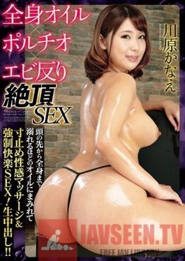 CESD-861 Studio Celeb no Tomo - Oiled All Over + G-Spot x Arched Back Orgasmic SEX Kanae Kawahara