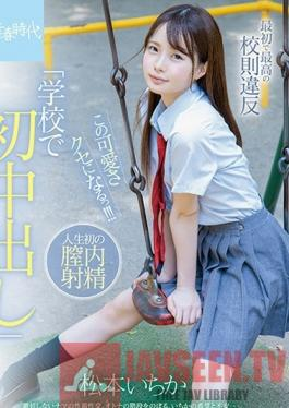 "SDAB-115 Studio SOD Create - The First And Greatest Ever Infraction Of School Rules ""My First Creampie At School"" She's So Cute You'll Be Hooked!!! Ichika Matsumoto"