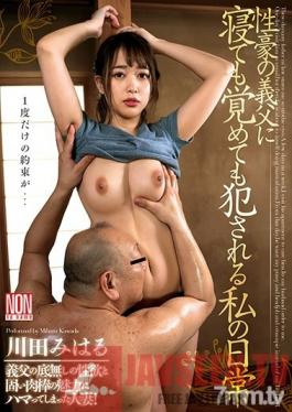 YSN-501 Studio NON - Fucked Day And Night By Stud Father-in-law, Miharu Kawada