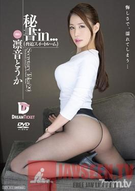 VDD-157 Studio Dream Ticket - Secretary In... (Coercion Suite) Toka Rinne