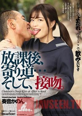 SKD-001 Studio Dream Ticket - Detour After School... And Kissing. Kanon Kanade