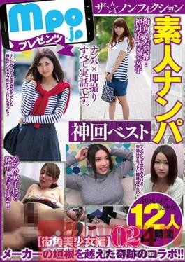 MBM-120 Studio Prestige - mpo.jp Presents The Nonfiction Amateur Nampa Journals Divine Best Hits Collection (A Beautiful Girl On The Street) 12 Ladies 4 Hours 02